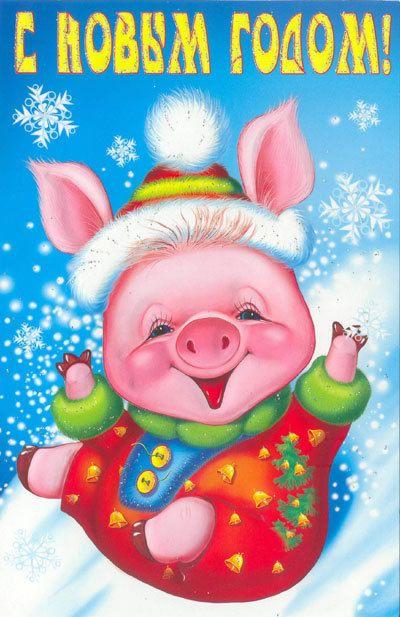 Красивая открытка с новым годом свиньи