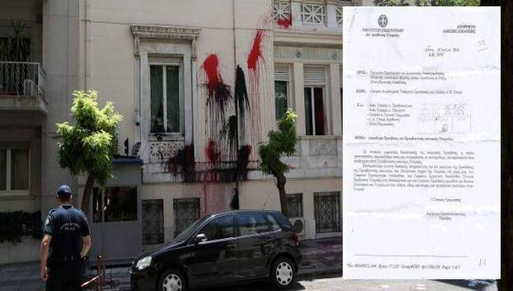 Η ΜΟΝΑΞΙΑ ΤΗΣ ΑΛΗΘΕΙΑΣ: Απόρρητο έγγραφο του ΥΠΕΞ με τουρκικές «εντολές» σ...