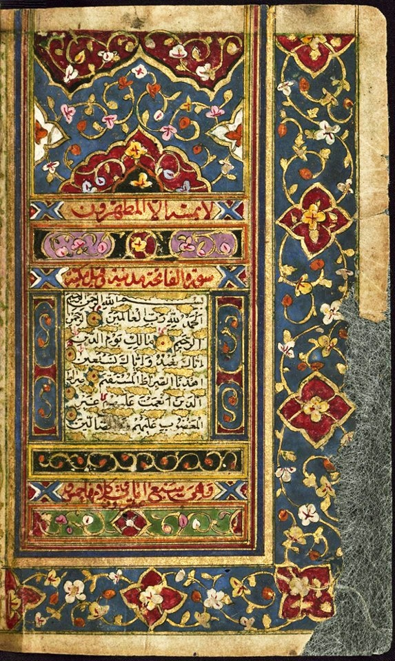 Quran folio, surah al-Fatihah, 13th century AH/AD 19th century (Qajar), Iran.