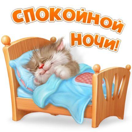 Спок ночи смешные картинки