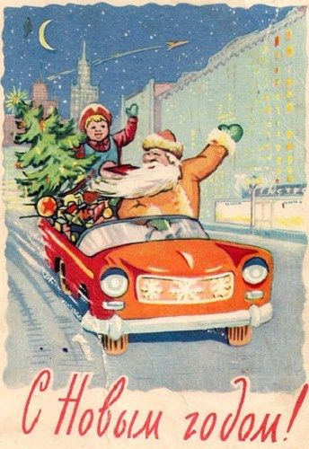 "Russian vintage New Year's postcard. 1961. Artists V. Arbekov, G. Renkov. The inscription is: ""Happy New Year!"" Ded Moroz (Old Man Frost, a kind of Santa) and a little boy (symbolizes a new year) in a car. #art #illustration"