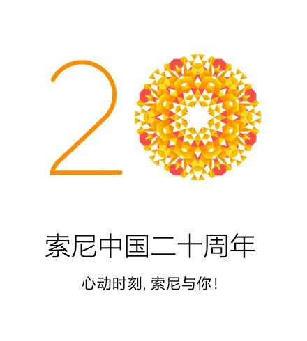 索尼(中国)二十周年纪念主题及标识正式发布_深圳新闻_深圳新闻网
