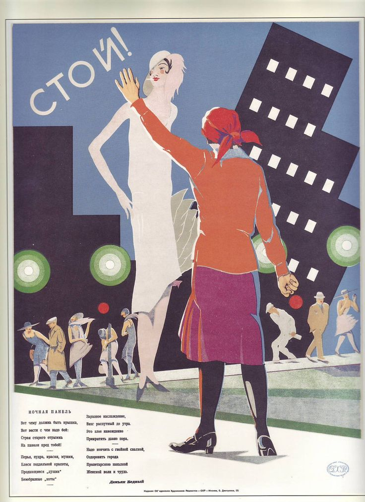 Anti-prostitute propaganda from early USSR