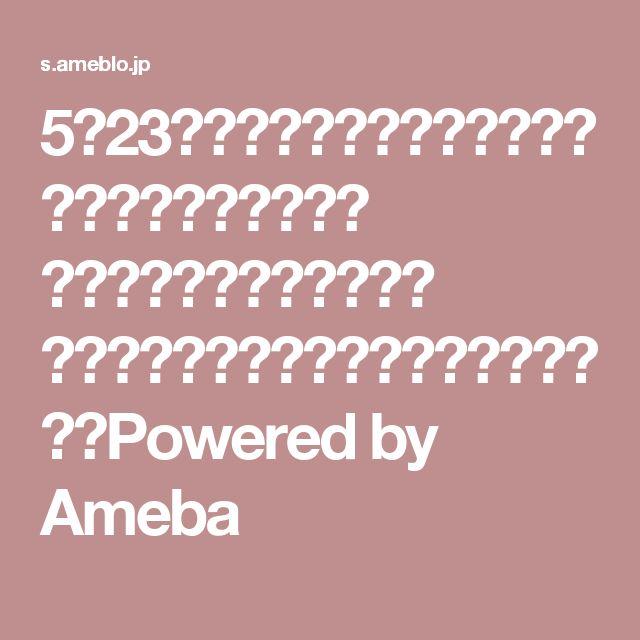 5月23日生まれの方へ。怖いほど当たる「誕生日ビンゴ」 の画像|女性のホンネ川柳 オフィシャルブログ「キミのままでいい」Powered by Ameba