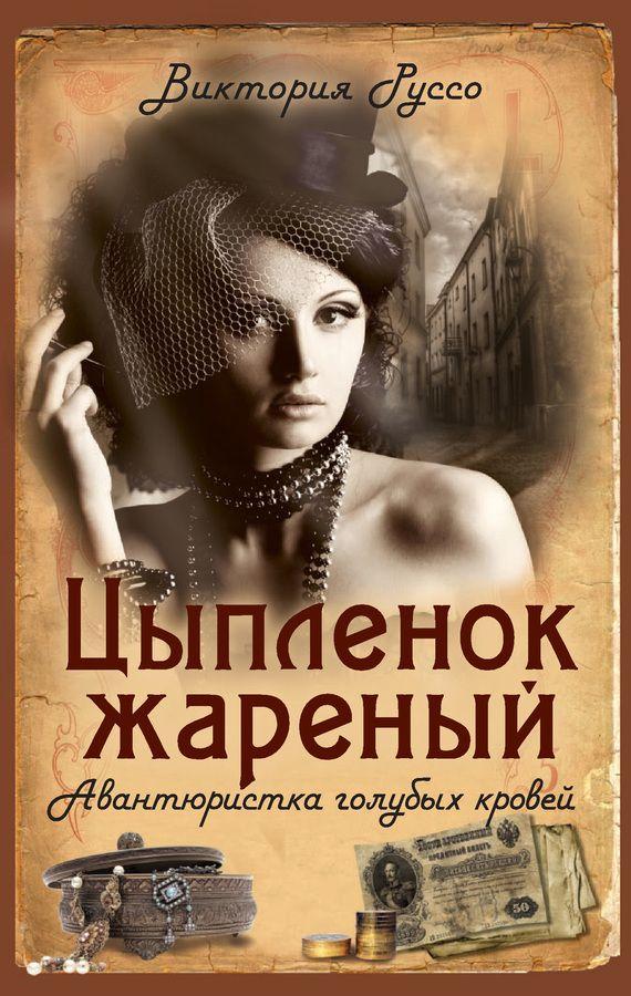Цыпленок жареный. Авантюристка голубых кровей #книги, #книгавдорогу, #литература, #журнал, #чтение