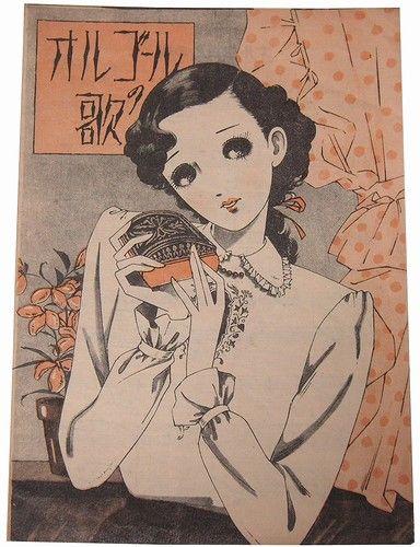 松本かつぢ Matsumoto Katsuji : 'Orgel no Uta' sheet music cover / Aozora magazine supplement, Jun.1949