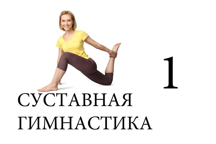 Суставная гимнастика. Урок 1. Ольга Янчук. Телеканал ЖИВИ!