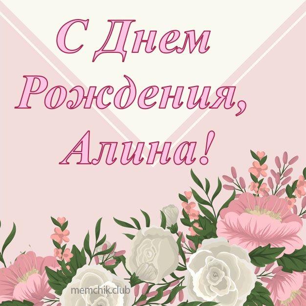 pozdravleniya-s-dnem-rozhdeniya-aline-kartinki foto 16
