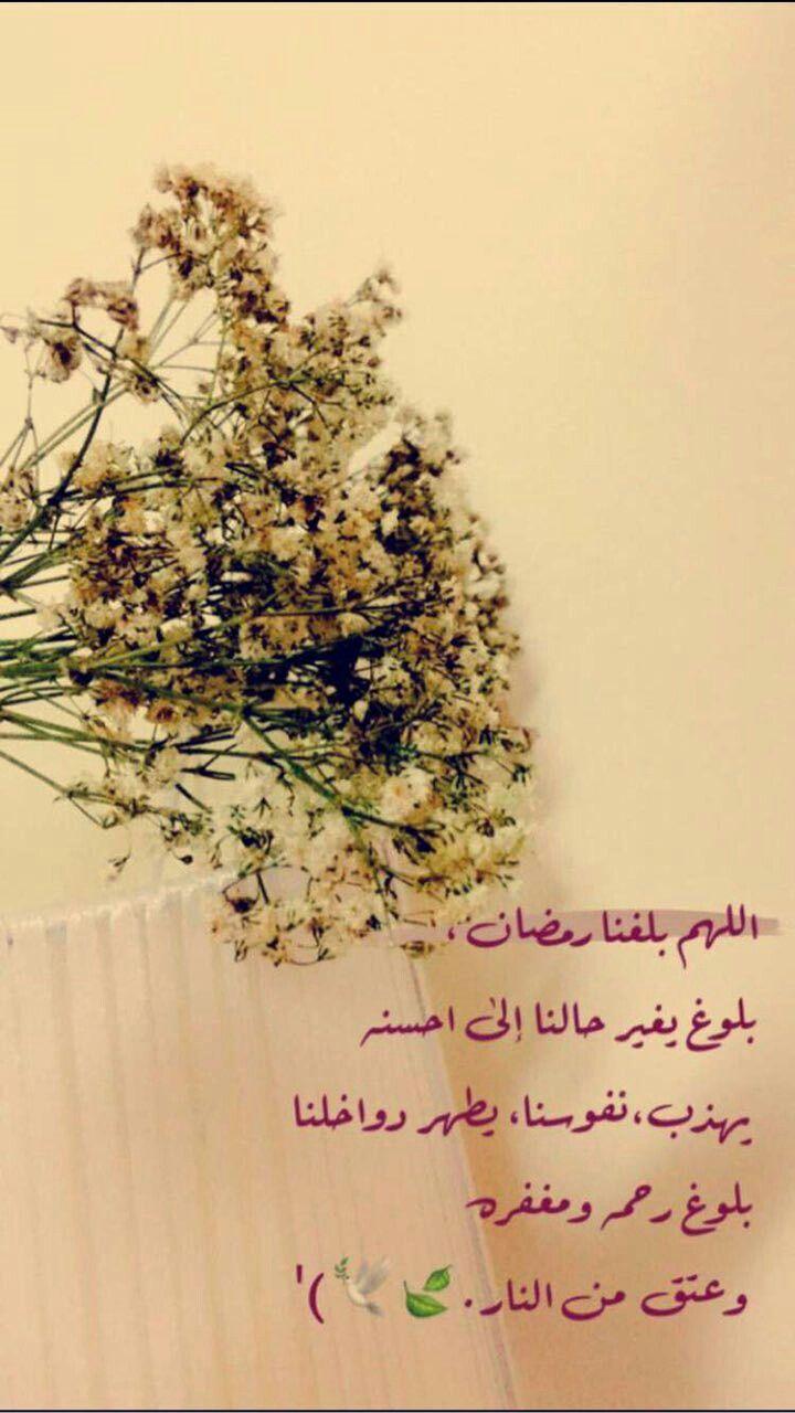 اللهم بلغنا رمضان H G Arabic Love Quotes Ramadan Imam Ali
