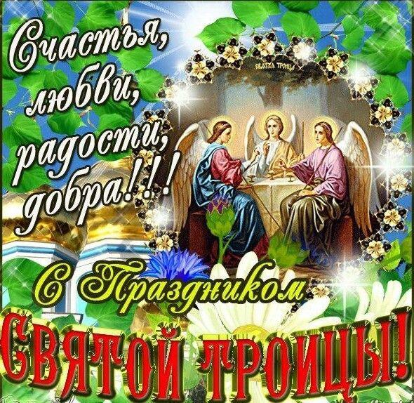 праздник троица картинки открытки с надписями ...