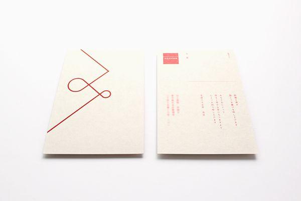コトホギデザイン   東京都杉並区・デザイン事務所   実績紹介   DM / FLIER   コトホギデザイン