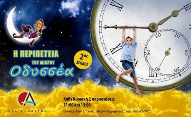 8€ από 16€ για 2 άτομα για να παρακολουθήσετε ένα διαδραστικό έργο γεμάτο χιούμορ, περιπέτεια και αγωνία. «Η περιπέτεια του μικρού Οδυσσέα», ένα σύγχρονο θεατρικό παραμύθι του Αντώνη Ζιώγα, παρουσιάζεται για 2η χρονιά στο θέατρο Άβατον στο Γκάζι και σας υπόσχεται τρελό κέφι, γέλιο και πολλές εκπλήξεις! Έκπτωση 50%  http://www.deal4kids.gr/deals.php?id=277