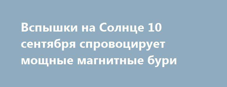 Вспышки на Солнце 10 сентября спровоцирует мощные магнитные бури https://apral.ru/2017/09/12/vspyshki-na-solntse-10-sentyabrya-sprovotsiruet-moshhnye-magnitnye-buri.html  10 сентября на Солнце произошла очередная весьма мощная вспышка. В результате этого, 12 и 13 сентября Землю ожидает новая серия магнитных бурь. В лаборатории рентгеновской астрономии Солнца Физического института имени Лебедева РАН рассказывают, что волна электромагнитах частиц до Земли доберется к вечеру 12 сентября. Это…