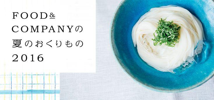 まとめ FOOD&COMPANY 夏の贈り物 2016|FOOD&COMPANY ONLINE