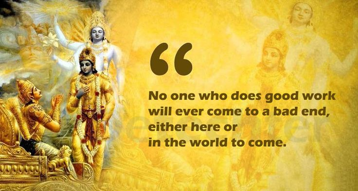 the idea of the existence of individuality according to the bhagavad gita Thus we may accept according to the philosophy of gita that true education is that which helps one to see the existence of god (ie, brahma) in the soul of an individual arjun was delusioned at the start of the battle.