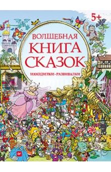 Волшебная книга сказок. Находилки-развивалки обложка книги