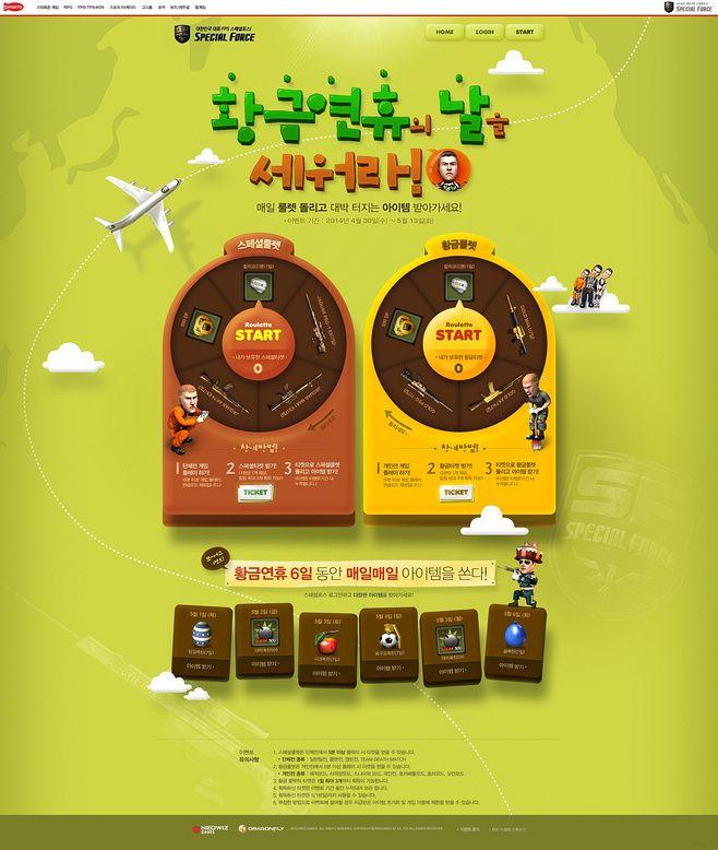韩国专题活动网页界面设计2