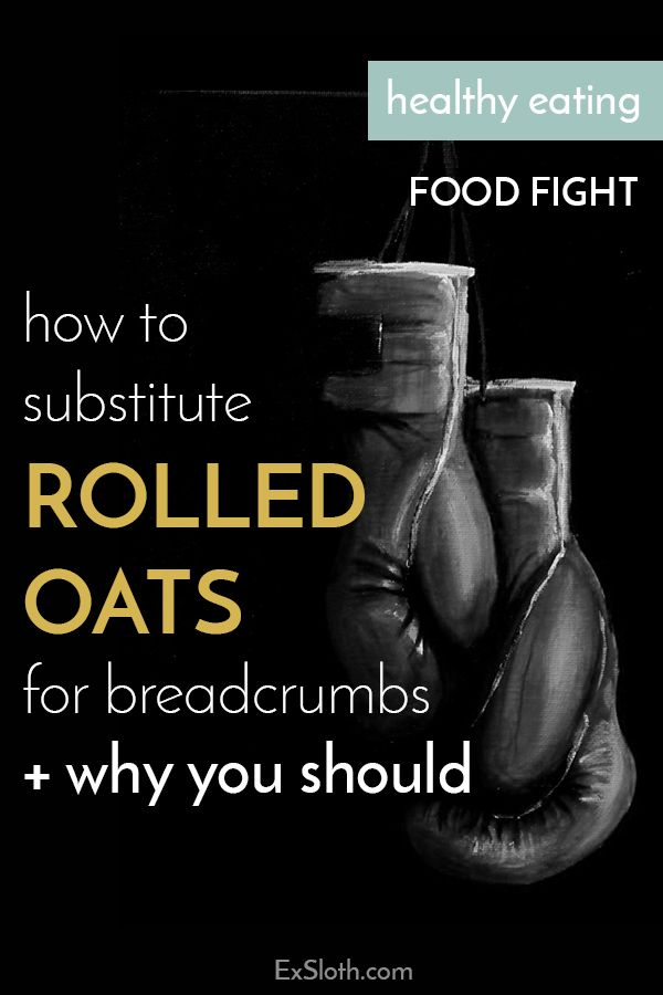 Bread crumbs add lots of unnecessary sodium to your diet. Click to find out how to be healthier and substitute rolled oats for breadcrumbs via @ExSloth | ExSloth.com