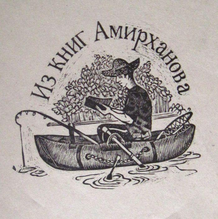 Экслибрис Амир Амирханов