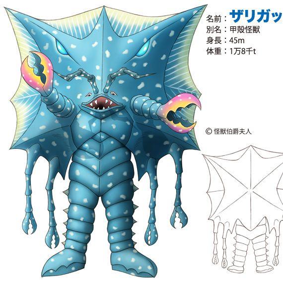 怪獣伯爵の怪獣デザイン館 新たなる怪獣伝説はここから始まる パート 7 怪獣 デザイン マリアナ海溝