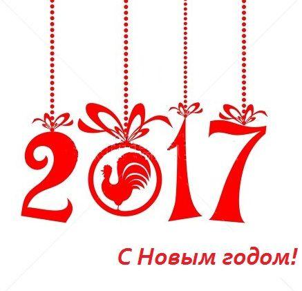 Подборка новогодних картинок 2017 - Новогодние картинки 2017 - Новый Год 2017 - Год Огненного Петуха