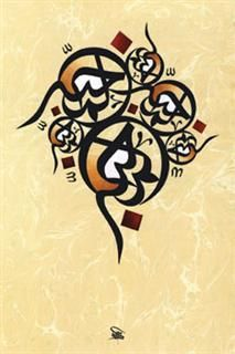 "From Hurouf Al Noor Exhibition Tashkeel ""Dubai"""