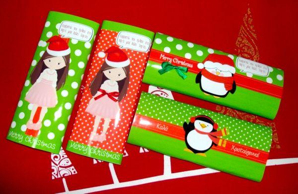 Εννέα (9) Χριστουγεννιάτικα περιτυλίγματα για σοκολάτες.