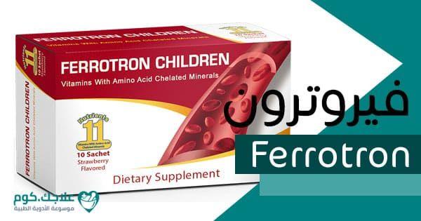 فيروترون Ferrotron دواعي الاستعمال الأعراض السعر الجرعات علاجك Amino Acids Dietary Supplements Dietary