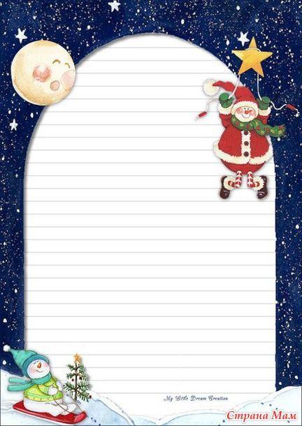 Шаблоны писем деду Морозу - Клуб Новогодних Идей или Готовь сани летом. - Страна Мам