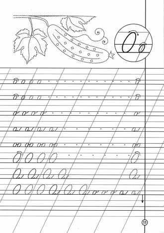 уроки каллиграфии буква О, заняття з каліграфії літера О