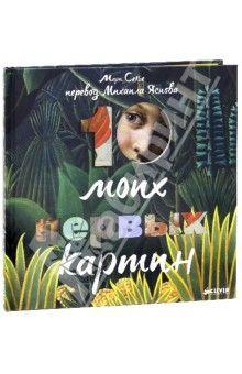 Мари Селье - 10 моих первых картин обложка книги