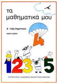 http://ididaskalia.blogspot.gr/2015/10/askiseismathimatikaadimotikou.html ασκήσεις για όλες τις ενότητες μαθηματικών..για Α Δημοτικού.