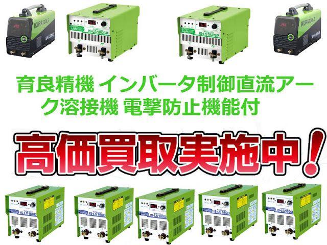 溶接機買取相場は出張買取のリサイクルプロショップ | リサイクルプロショップ