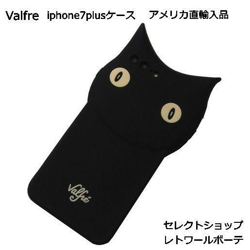 Valfre 訳ありiphone7plus値下げセール #iphone7plus #iphone #セレクトショップレトワールボーテ #Facebookページ で毎日商品更新中です  https://www.facebook.com/LEtoileBeaute  #ヤフーショッピング https://store.shopping.yahoo.co.jp/beautejapan2/bruno-3d-iphone-7-plus-case-outlet.html  #レトワールボーテ #fashion #コーデ #yahooショッピング #流行り #アイフォン7プラス #くろねこ #人気 #おしゃれ #ねこ #かわいい #可愛い #お洒落