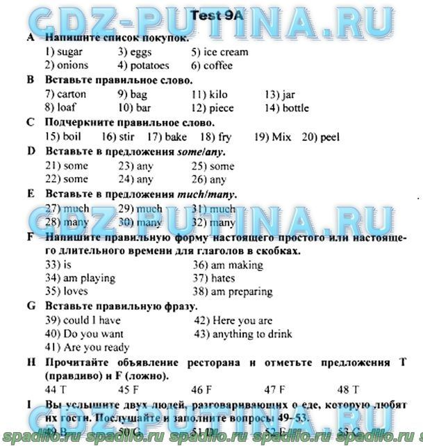Русский язык е.в малыхина 8 класс