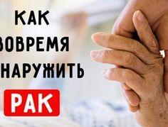Первые симптомы рака проявляются на руках!