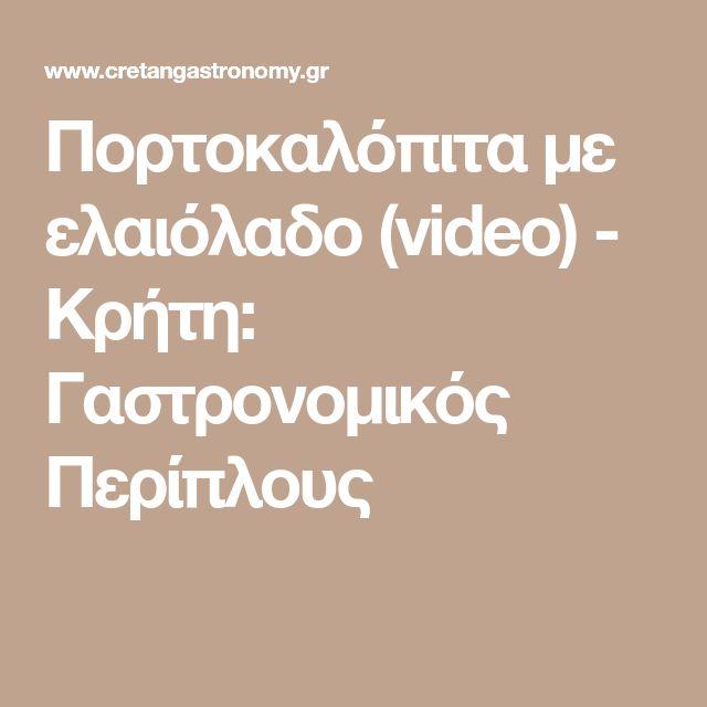 Πορτοκαλόπιτα με ελαιόλαδο (video) - Κρήτη: Γαστρονομικός Περίπλους