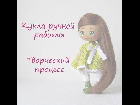 Вяжем кукол крючком | Каркасные Куклы | Ореховый Мишка | Новогодняя Девочка. Часть 1 - Голова. - YouTube
