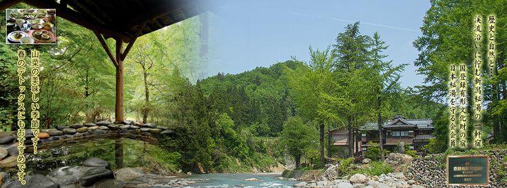嵐渓荘 - 渓流の温泉旅館 国登録有形文化財 新潟の秘湯 | 公式サイト
