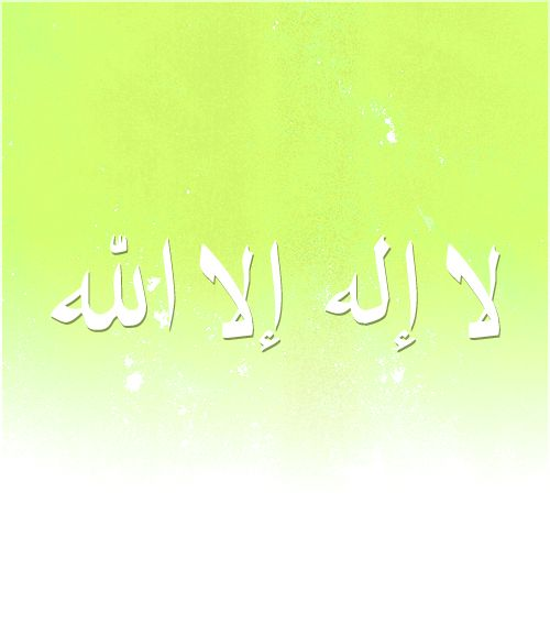 Super 40 best Kalimah Tawhid images on Pinterest | Allah, Typography and  RV06