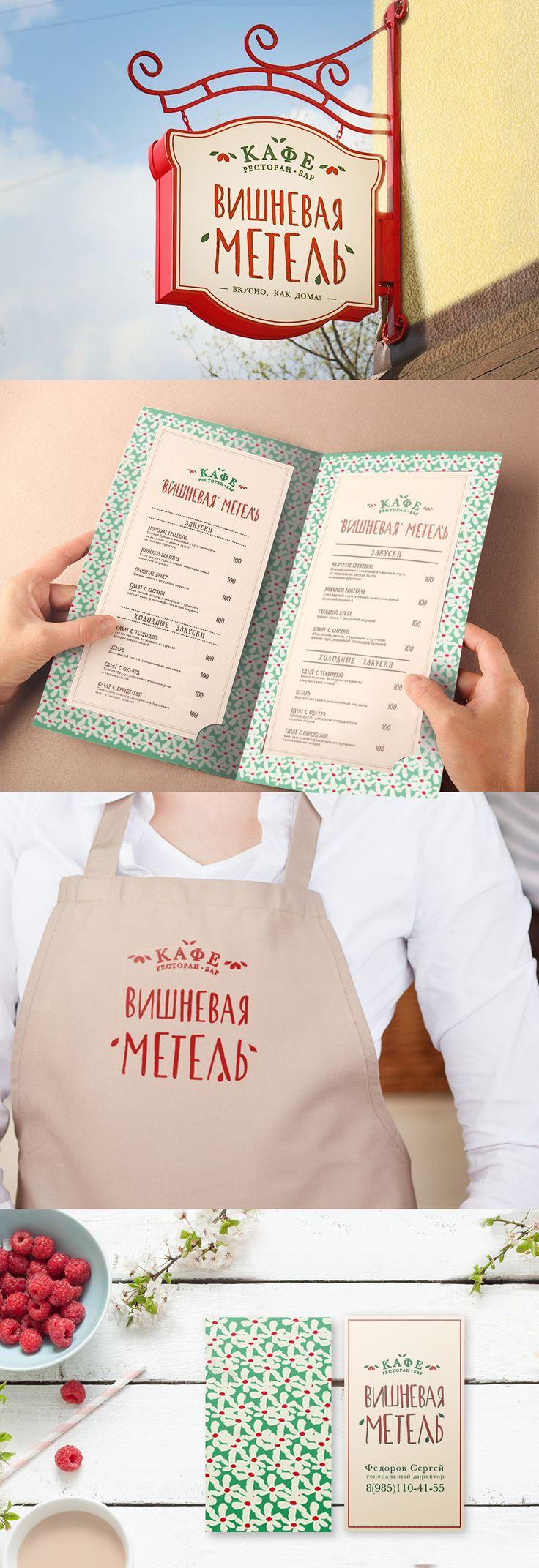 Фирменный стиль и ребрендинг для баров, ресторанов, кафе, пищевых производств и магазинов | Разработка (дизайн и создание) фирменного стиля и проведение ребрендинга на заказ в компании Клен