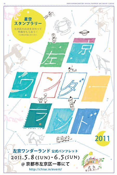 個性的な店舗が点在し、独特の文化圏を形成することで知られる京都市左京区を舞台としたイベント『2011左京ワンダーランド』が、5月8日から開催される。昨年に引き続き2回目の開催となる同イベントは、鴨川や各所に点在する大学など文化的な豊かさと、生活圏としての魅力に溢れる町・京都市・・・