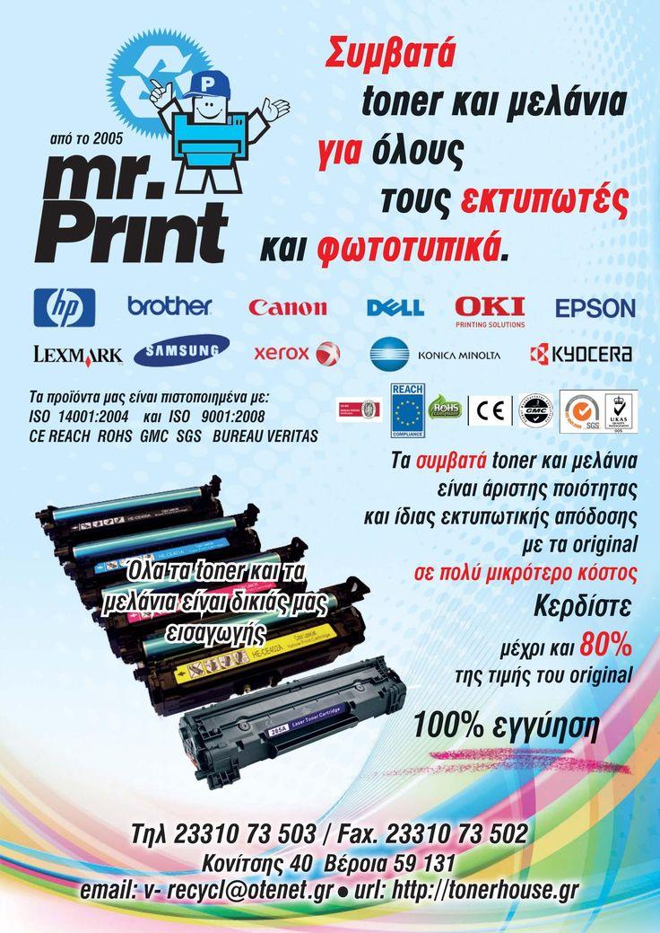 Συμβατά toner και μελάνια για όλους τους εκτυπωτές και φωτοτυπικά από τον mr. Print