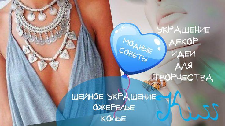 ШЕЙНОЕ УКРАШЕНИЕ ОЖЕРЕЛЬЕ КОЛЬЕ Модные Советы / Fashion