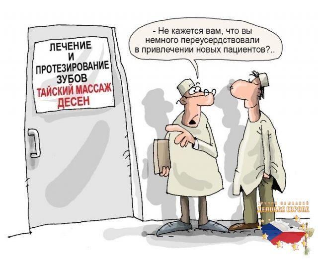 РАБОТА СТОМАТОЛОГОМ В ЧЕХИИ http://golden-praga.ru/rabota-vrachom-v-chekhii  Оказываем помощь в подтверждении квалификации стоматологов в Чехии
