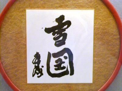 """川端康成直筆「雪国」Yasunari Kawabata """"Yukiguni (Snow Country)"""""""