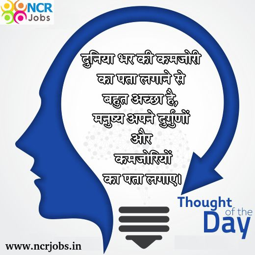 #Thought Of The #Day!!!  www.ncrjobs.in