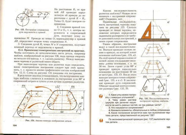 Богданова.уроки русского языка в 9 классе грибоедовская москва какой номер