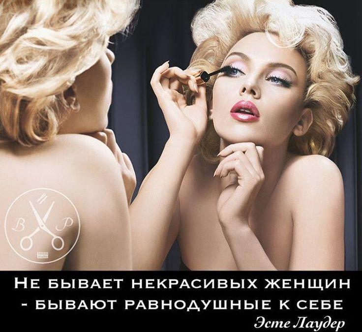 """Дорогие женщины,не будьте равнодушными к себе!!!В нашей студии красоты """"Beauty&People"""" наши beauty специалисты подчеркнут Вашу красоту и создадут подходящий для Вас образ✂️ #студиякрасоты #студиякрасотыкиев #салонкрасоты #салонкрасотыкиев #beautyandpeople #beauty__and__people #бульвардружбынародов32а #премиумкачество #даримкрасоту #прическа #маникюр #маникюркиев #подологкиев #nailart #naildesign #nails #brow"""