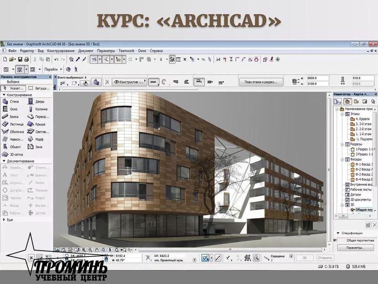 """Курс """"Archicad"""" Продолжается набор в группу.  Обучение в формате: группы/индивидуально."""